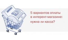 Нужна ли онлайн-касса для интернет-магазина