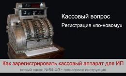 Как зарегистрировать кассовый аппарат