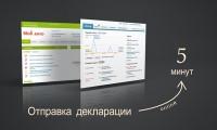 Онлайн-бухгалтерия для ИП