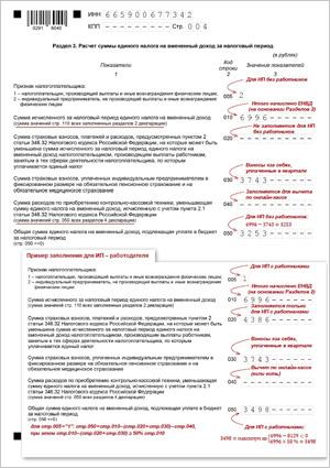 Как заполнить Раздел 3 декларации ЕНВД