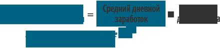 Формула расчета пособия по беременности и родам