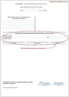 Изображение - Процедура регистрации кассового аппарата в налоговой для ип kkt-zayavleniye-na-registratsiyu-2pr