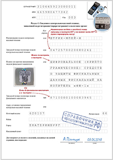 Изображение - Процедура регистрации кассового аппарата в налоговой для ип kkt-zayavleniye-na-registratsiyu-3pr