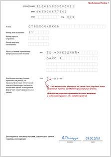 Изображение - Процедура регистрации кассового аппарата в налоговой для ип kkt-zayavleniye-na-registratsiyu-4pr