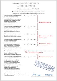 Изображение - Процедура регистрации кассового аппарата в налоговой для ип kkt-zayavleniye-na-registratsiyu-5pr
