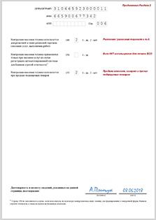 Изображение - Процедура регистрации кассового аппарата в налоговой для ип kkt-zayavleniye-na-registratsiyu-6pr
