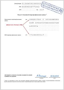 Изображение - Процедура регистрации кассового аппарата в налоговой для ип kkt-zayavleniye-na-registratsiyu-7pr